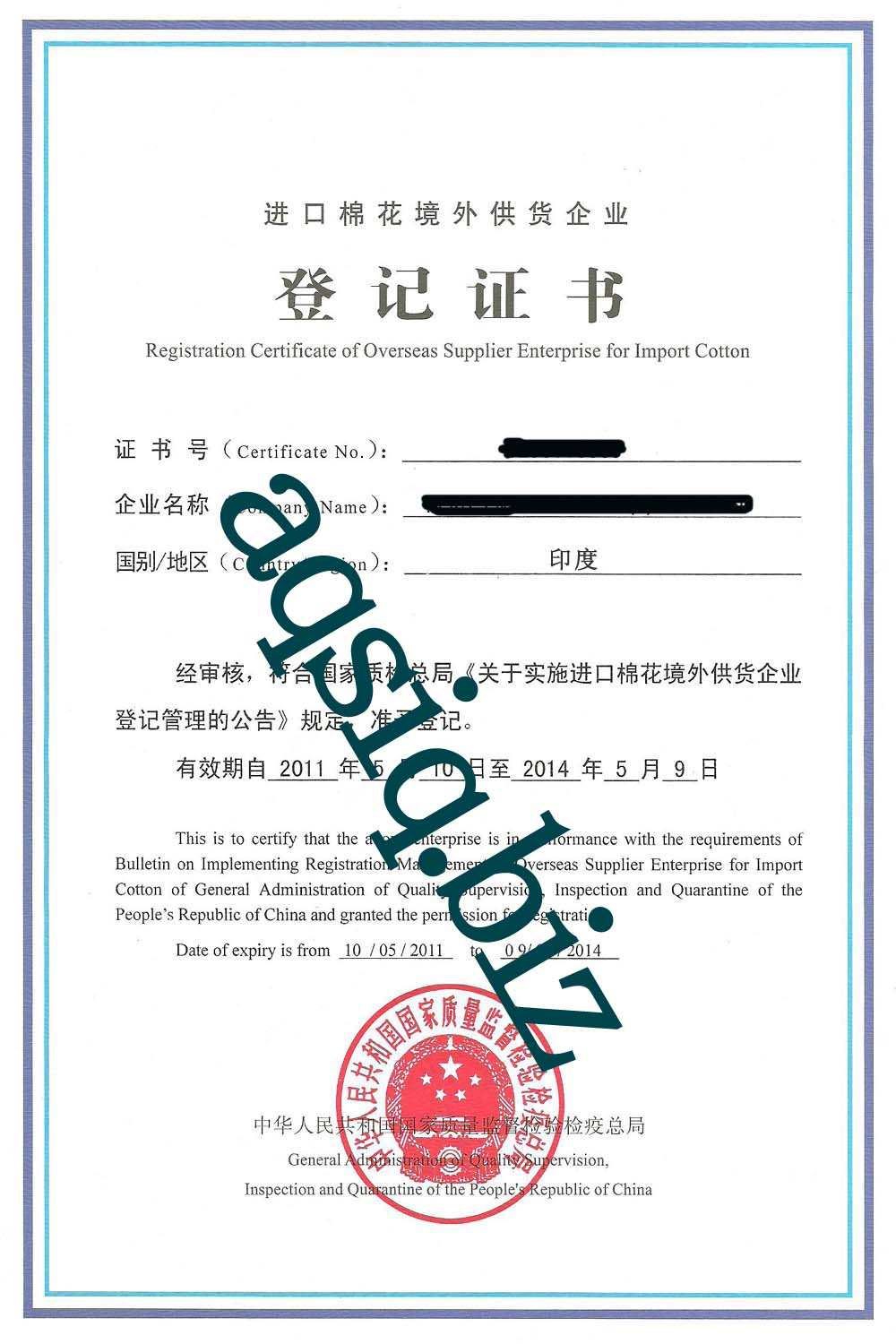Aqsiq cotton certificate registration of overseas supplier aqsiq cotton certificate sample alramifo Image collections