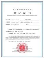 AQSIQ Cotton Certificate Registration of overseas supplier